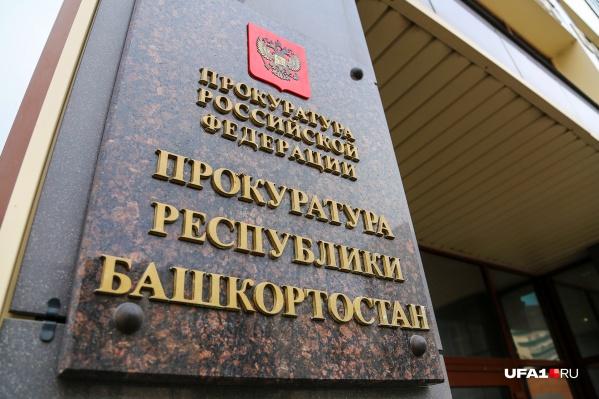 Прокуратура республики посчитала необоснованным прекращение уголовного дела за халатность