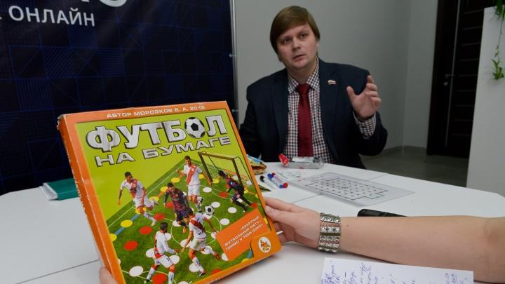 «Отвлекает от дум депутатства»: юрист из Архангельска продвигает народную игру в футбол на бумаге