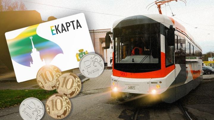 32 рубля — это дорого? Сравниваем предложенный для Екатеринбурга тариф с теми, что в других городах