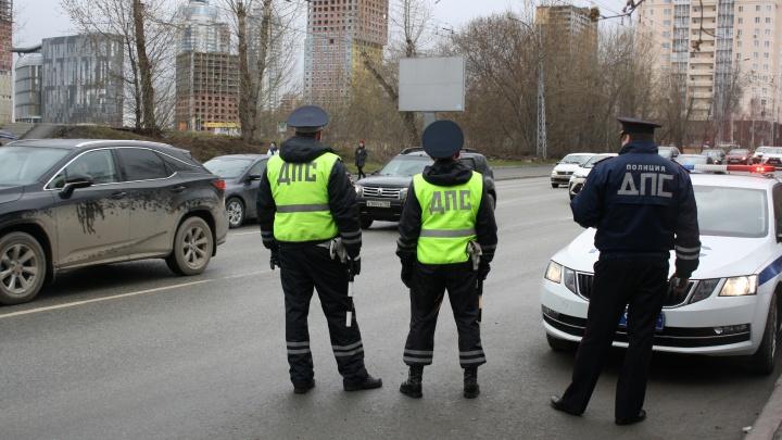 В Екатеринбурге гаишники начали ловить нарушителей режима самоизоляции с помощью смартфонов