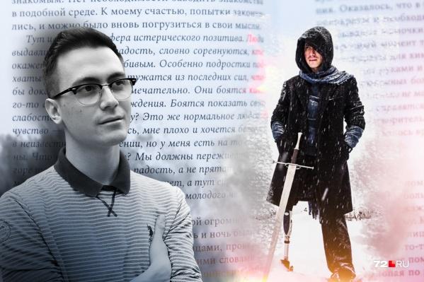 У Максима Елина была мечта написать книгу: она осуществилась. К сожалению, он не увидит отзывов читателей