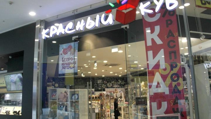 В Новосибирске закрылись последние магазины сети «Красный куб»