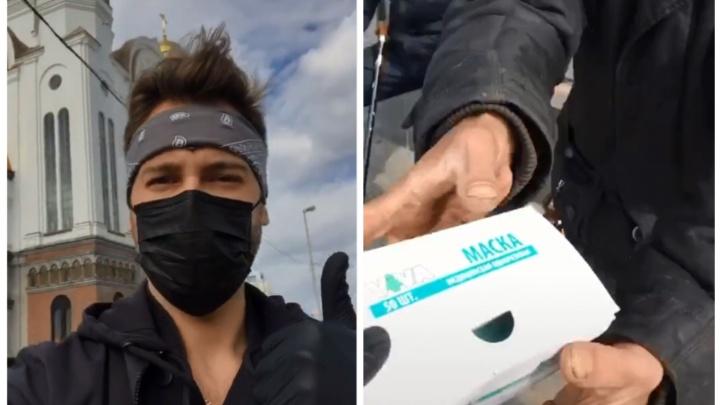 Екатеринбуржец прославился в TikTok, раздавая маски бездомным и влажные салфетки соседям
