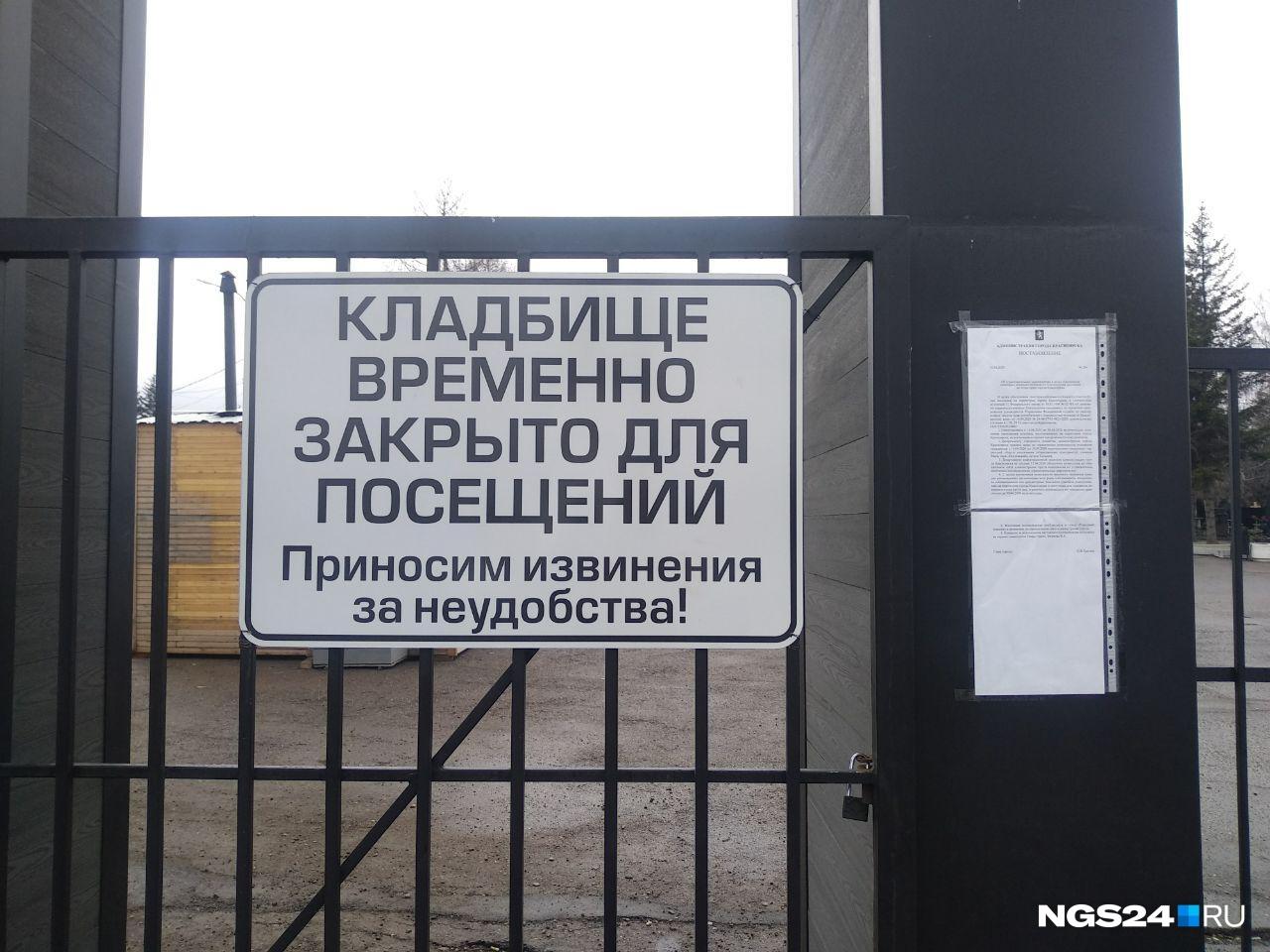 Вот такое объявление висит на воротах