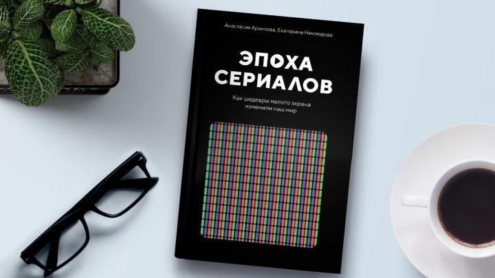 «Эпоха сериалов»: книга о том, как сериалы изменили наше представление о телевидении