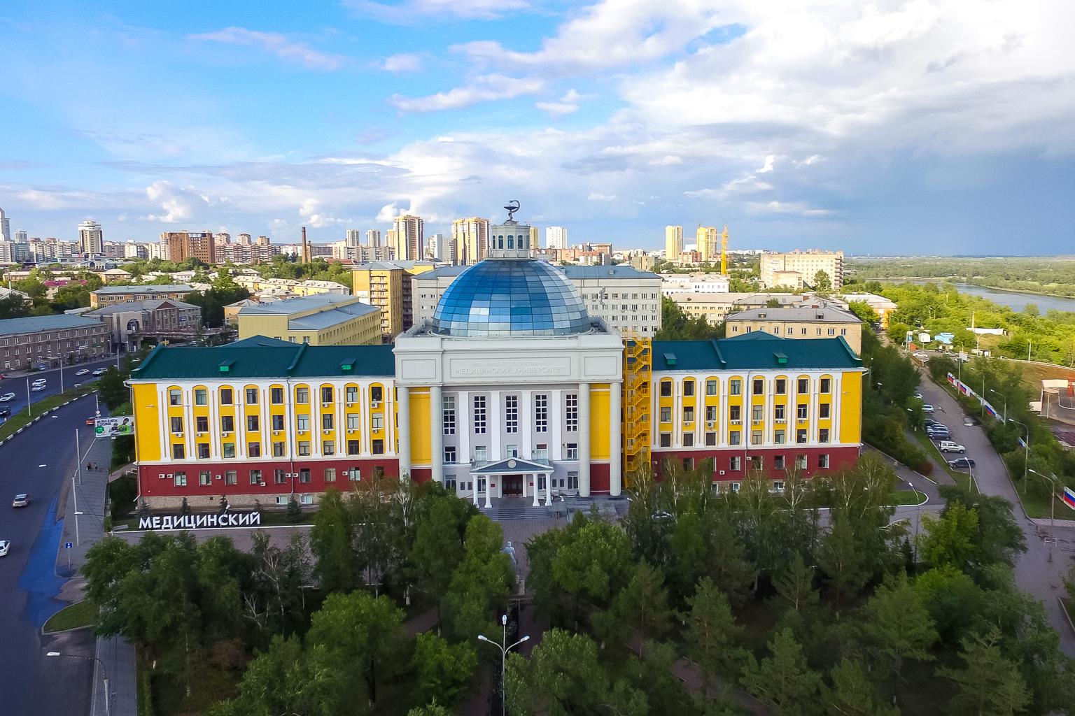 Красноярский государственный медицинский университет