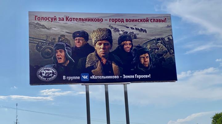 Инициативная группа горожан добивается присвоения Котельниково почетного звания «Город воинской славы»