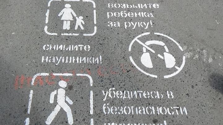В Екатеринбурге на тротуарах нарисуют картинки, призывающие снять наушники