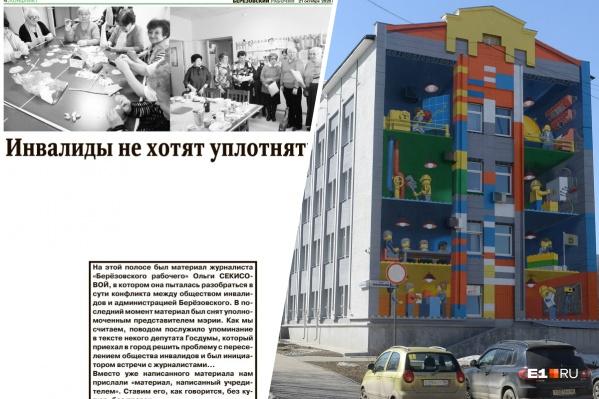 Главный редактор газеты Сергей Стуков обвинил администрацию Березовского в цензуре
