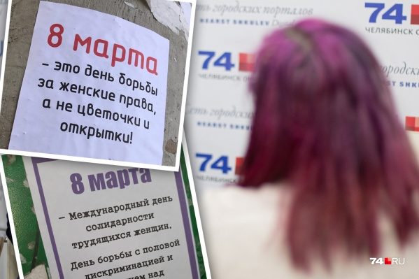 В начале марта представительницы челябинского фемдвижения обклеили город тематическими листовками