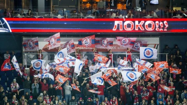 Определился соперник «Локомотива» на первый раунд плей-офф