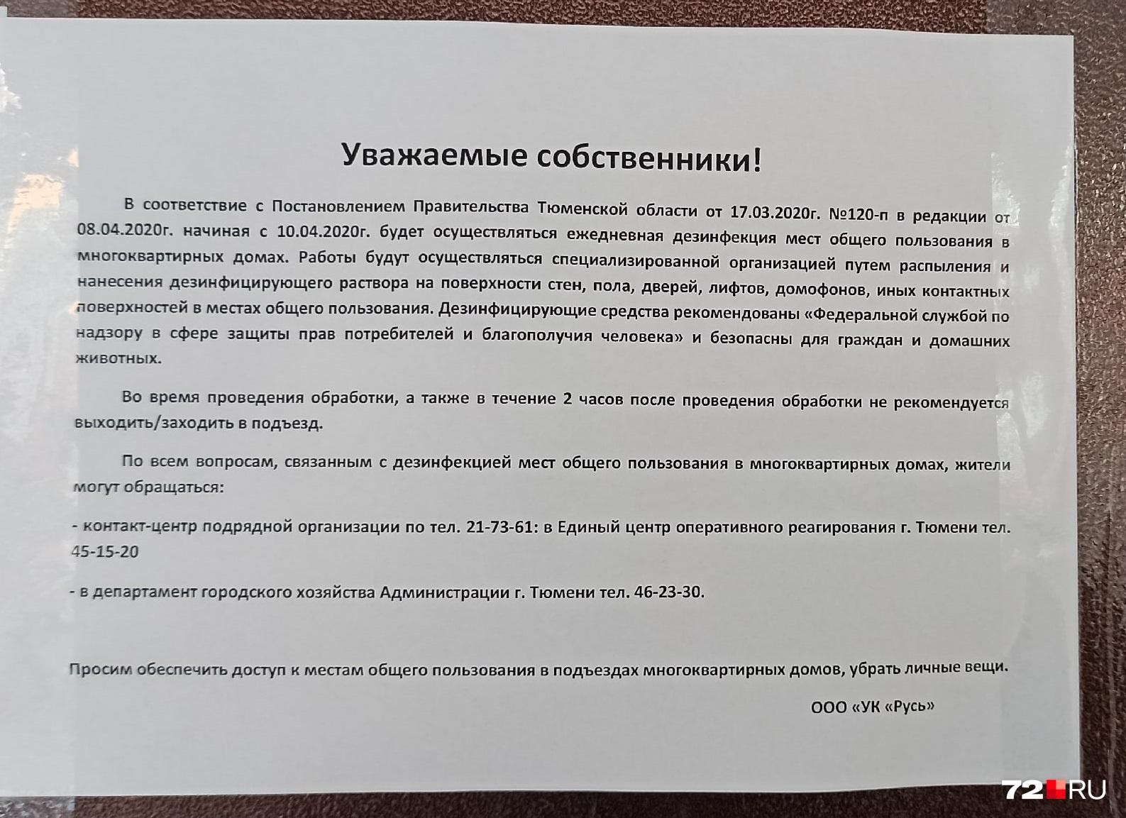 Такие объявления развесила УК «Русь». Они просят жильцов не выходить из квартир в течение двух часов после обработки