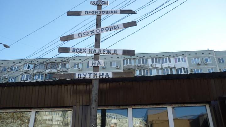 «Здесь похоронены надежды на Путина»: фермер из Волгограда бросил бизнес и поставил крест перед павильоном