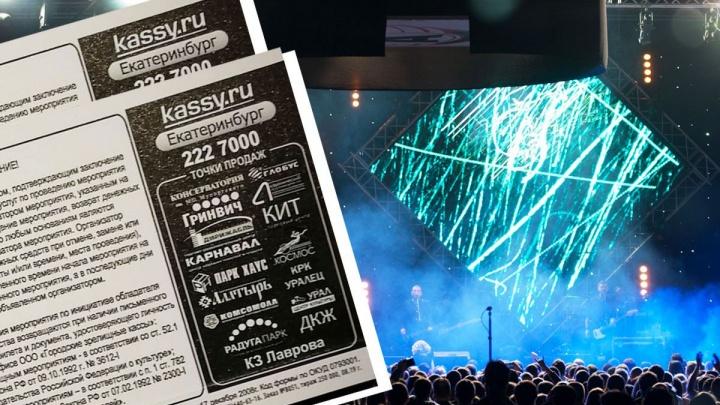 Жителям Екатеринбурга отказываются возвращать деньги за билеты на перенесенные концерты. Законно ли это?