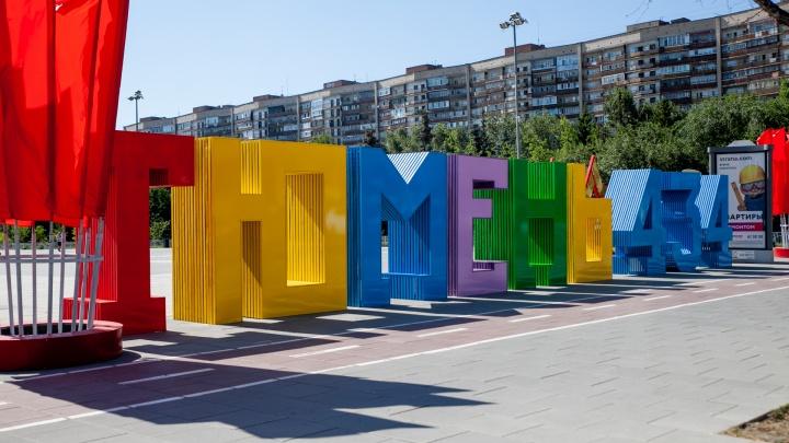 Тюменские власти рассказали, будет ли фейерверк в честь Дня города