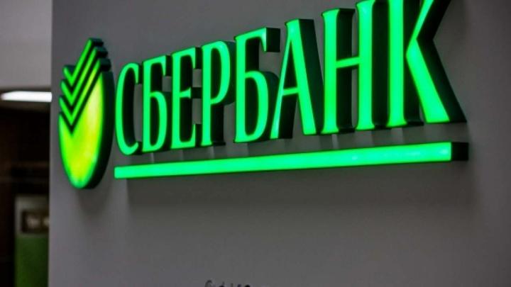 Сбербанк опубликовал режим работы отделений Новосибирской области на этой неделе