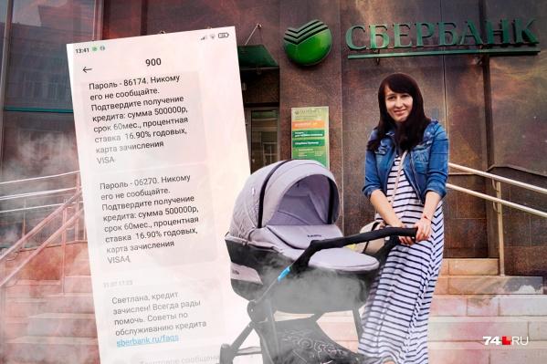 Мошенники навязали молодой маме кредит на 500 тысяч рублей