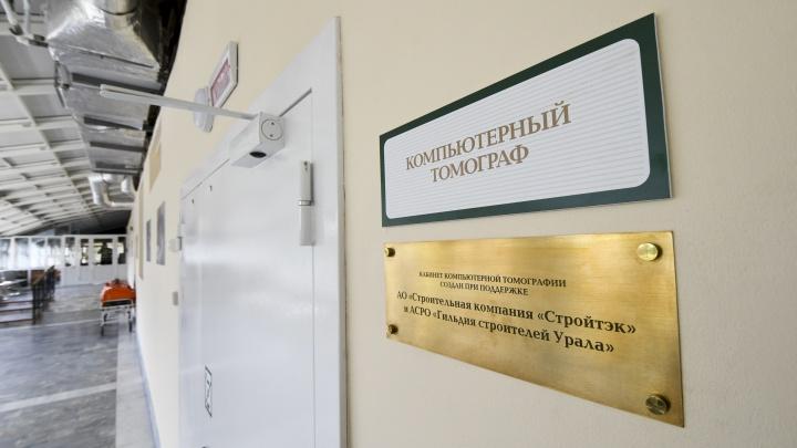 «Жесткая шутка получилась»: в Екатеринбурге больных коронавирусом отправили на несуществующую КТ