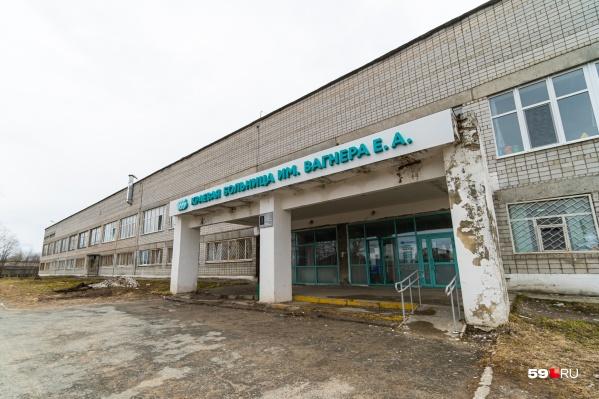 Поликлиника в Березниках относится к краевой больнице им. Вагнера