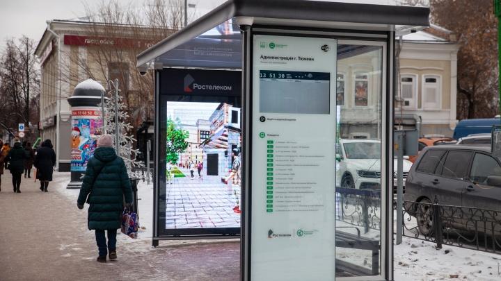 В Тюмени появилась умная остановка — она умеет заряжать телефон и следить за автобусами