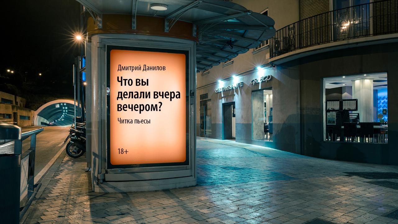 Премьера нового спектакля «Первого театра» «Что вы делали вчера вечером?» прошла в режиме онлайн