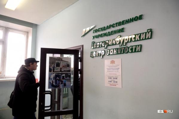 В дни карантина Екатеринбургский центр занятости продолжает работать в дистанционном режиме