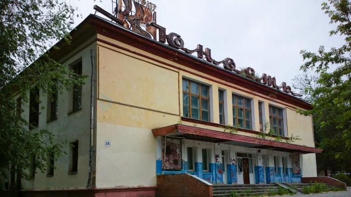 Власти Самары рассказали о судьбе здания бывшего кинотеатра «Юность»