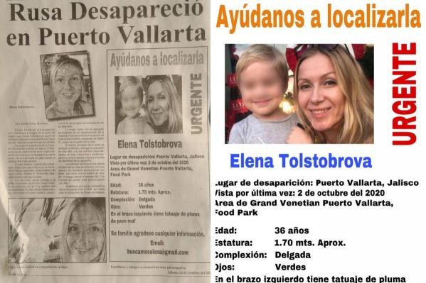 Мексиканские СМИ присоединились к поискам пропавшей екатеринбурженки