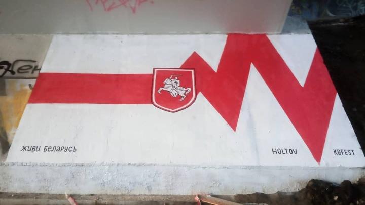 «Все и так всё понимают»: в Екатеринбурге появился рисунок, посвященный протестам в Белоруссии
