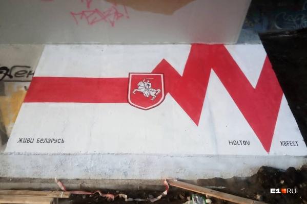 Огромный бело-красно-белый флаг, который изобразил художник, использовался в Республике Беларусь с 1991 по 1995 год