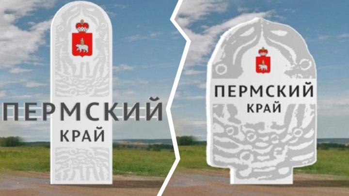 Пермякам предлагают выбрать вид стел, которые будут стоять на въезде в Прикамье
