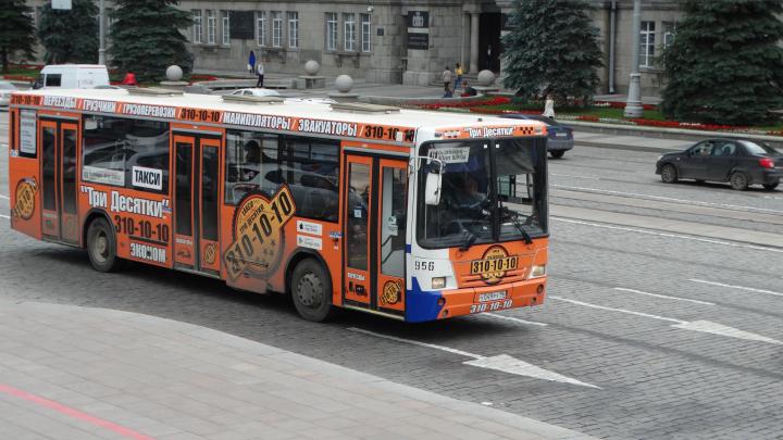 Мэрия Екатеринбурга объявила полумиллиардный конкурс на обслуживание автобусных маршрутов