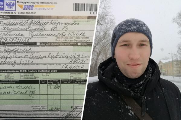 Александр Смольников пожаловался на российское правосудие в Европейский суд по правам человека