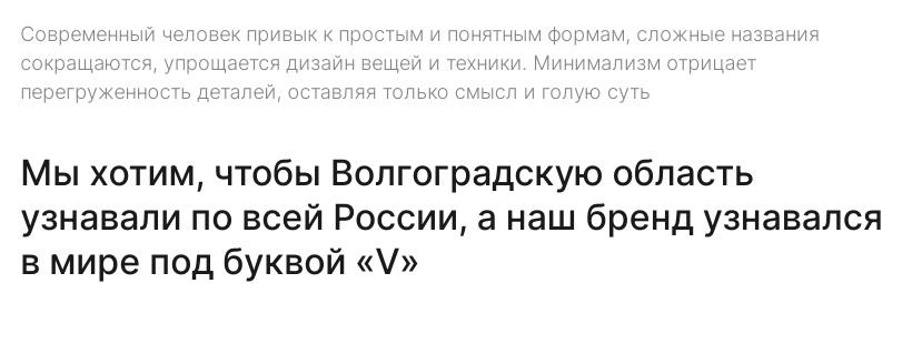 Пожелания администрации Волгоградской области