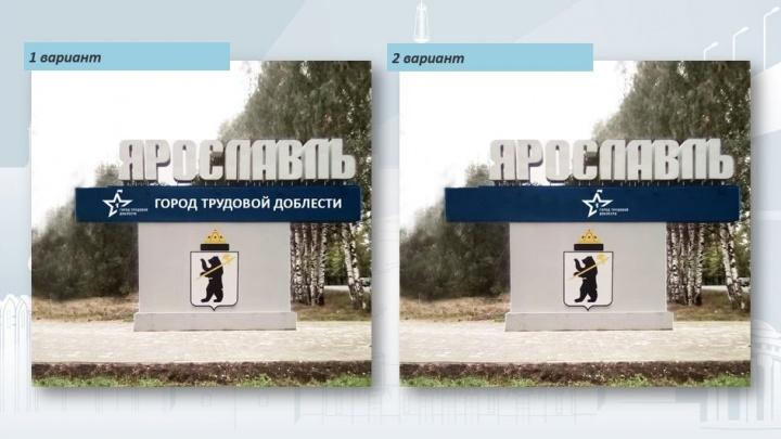 На въезде в Ярославль появится стела, которой можно гордиться. Горожане её высмеяли