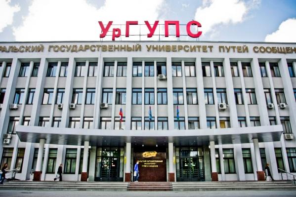 УрГУПС — первый и единственный транспортный вуз на Урале