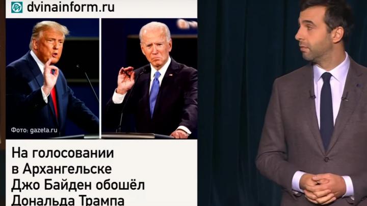 Ургант пошутил про студентов из Архангельска, которые оценили шансы кандидатов в президенты США