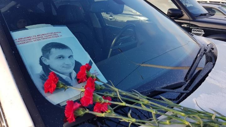 «Роман, мы тебя не забудем»: в Волгограде прошел автопробег в память об убитом из-за ссоры в чате риелторе