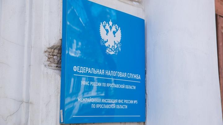 В центре Ярославля эвакуировали здание налоговой инспекции