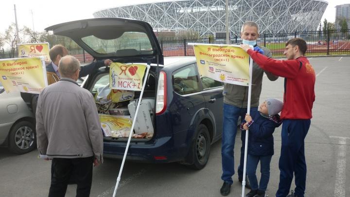В Волгограде сторонники местного времени устроили масштабную акцию в центре города