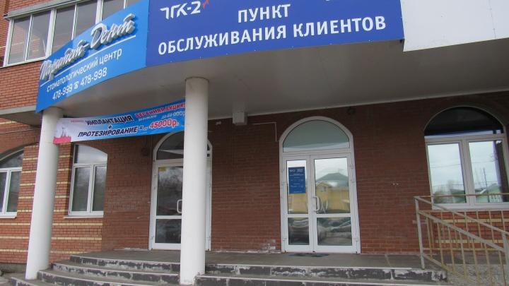 Офисы «ТГК-2 Энергосбыт» закрыли для посетителей в пяти населенных пунктах Архангельской области