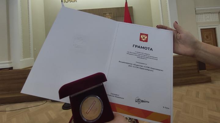 Волонтеры СУЭК получили медаль за помощь землякам в рамках акции #МыВместе