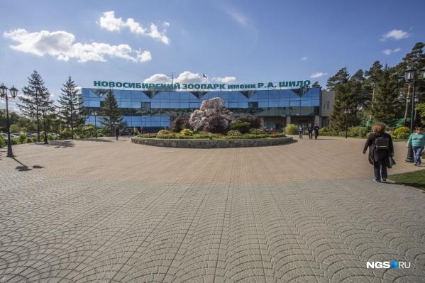 Деньги выделили на погашение непредвиденных расходов зоопарка