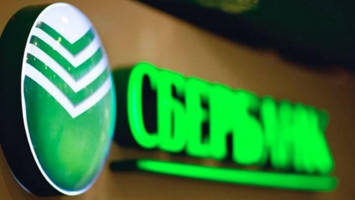 Сбербанк отменяет плату за сервисное обслуживание по эквайрингу