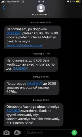 Банк регулярно просит мужчину оплатить задолженность