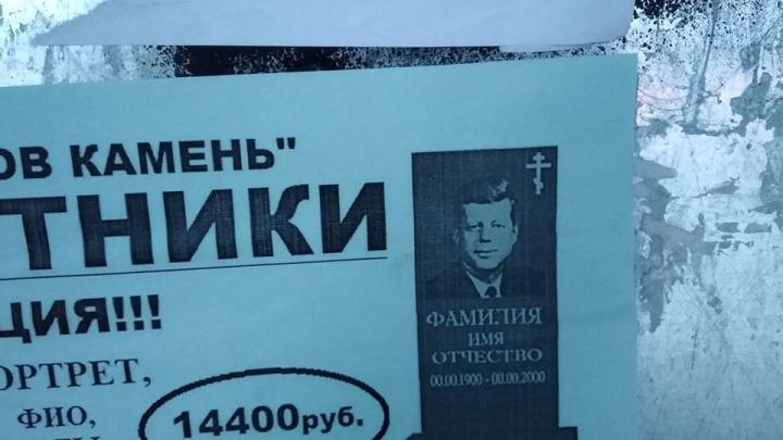 Пермские производители надгробий поместили на рекламу лицо Кеннеди — «потому что он симпатичный»