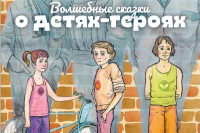 В 2014 году в первый том книги вошли подвиги взрослых со всей страны