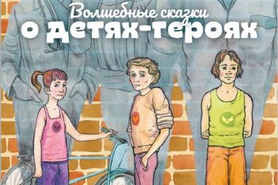 В книгу сказок о подвигах вошли истории трех детей из Башкирии