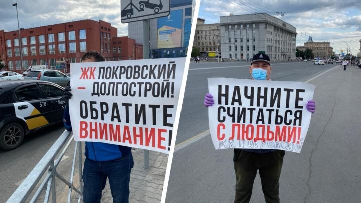 Новосибирские дольщики вышли на одиночные пикеты в центре — чего они хотят
