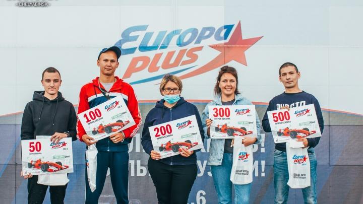 Скорость, драйв и позитив: в Челябинске прошёл розыгрыш двух тонн бензина